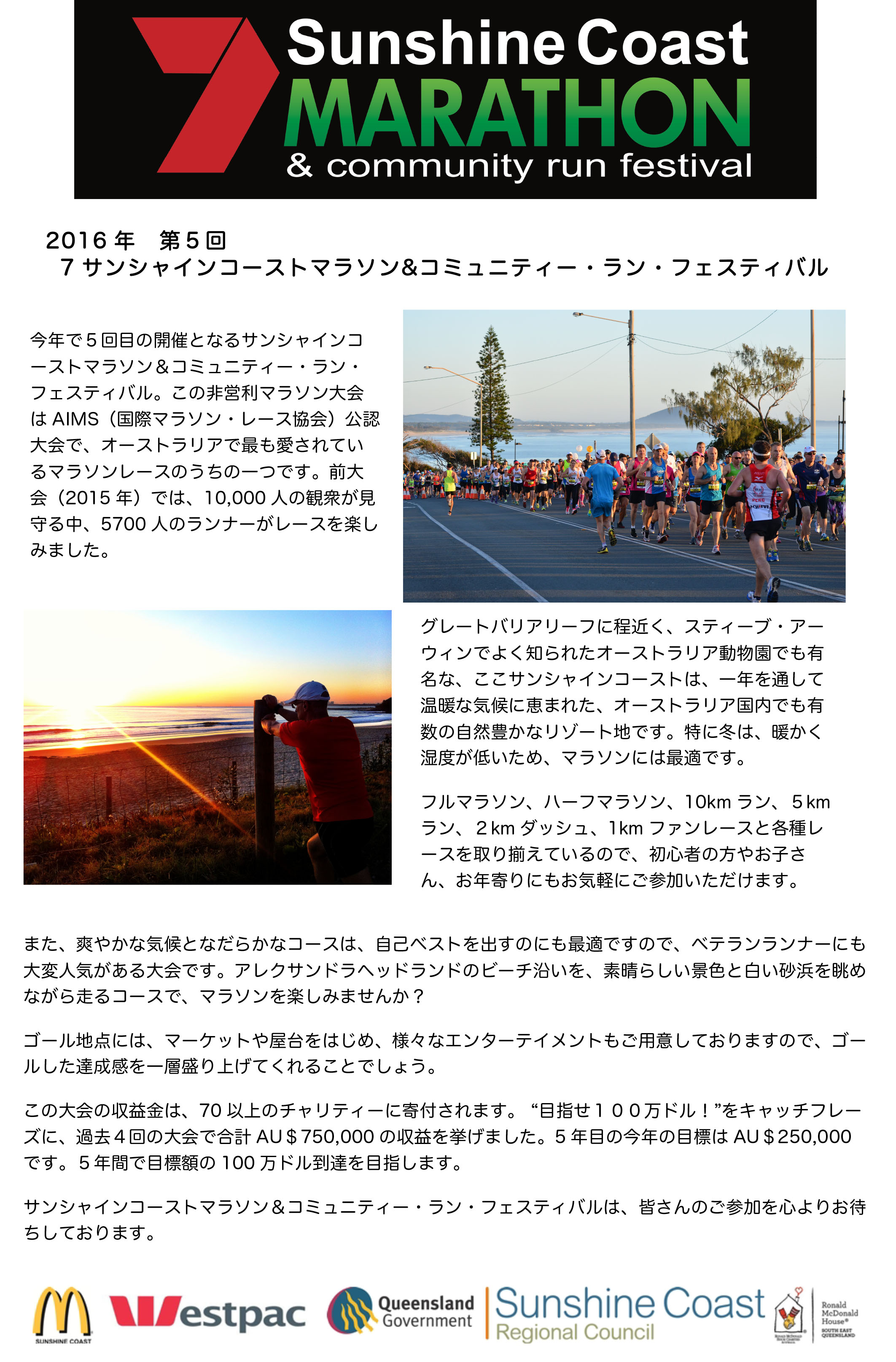 Microsoft Word - 7 Sunshine Coast Marathon Fact Sheet 2016 no tr